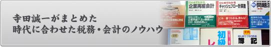 寺田誠一がまとめた時代に合わせた税務・会計のノウハウ
