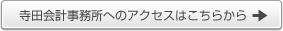 寺田会計事務所へのアクセスはこちらから
