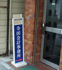 寺田会計事務所