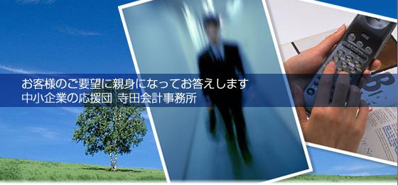 横浜市 会計事務所 確定申告 税理士
