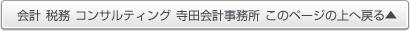 会計 税務 コンサルティング 寺田会計事務所 このページの上へ戻る▲