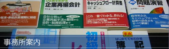 会計事務所 コンサルティング 横浜市